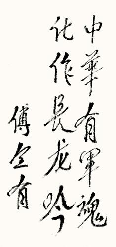 艺术家: 傅全有上将                   名  称: 中华有军魂,化作长
